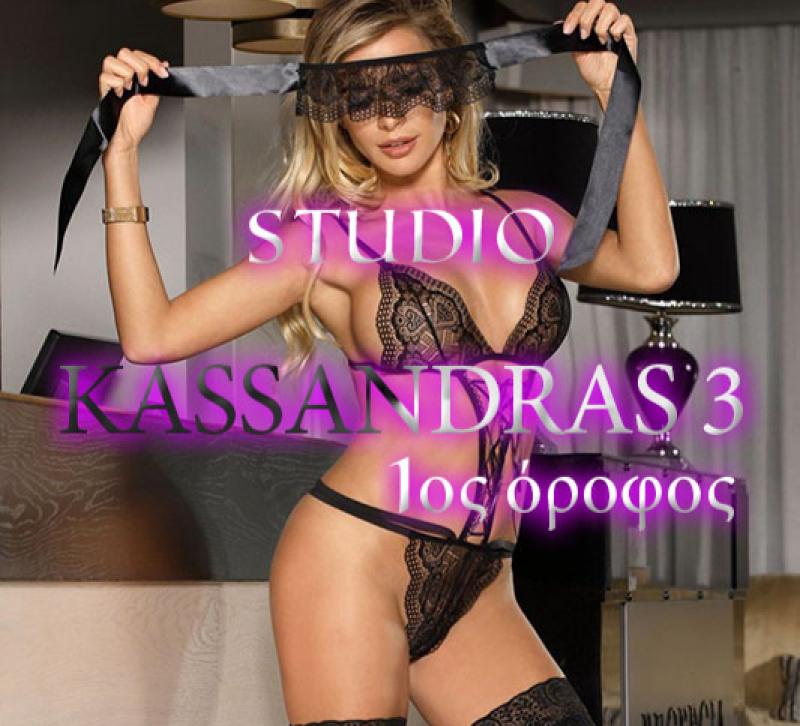Kassandras 3 Ustairs